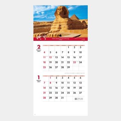 NK-902  世界遺産-憧れの絶景を巡る旅- (2か月文字)