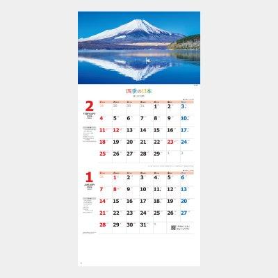 NK-905  四季の日本(2か月文字)