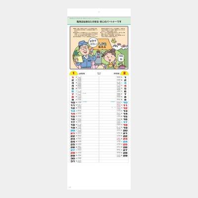 SG-104  プロパンガスカレンダー(A)