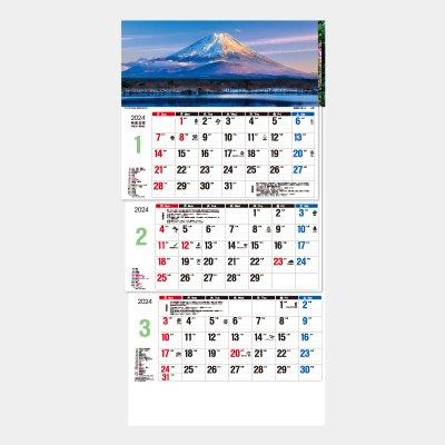 TD-780  日本風景3ヶ月メモ-上から順タイプ-