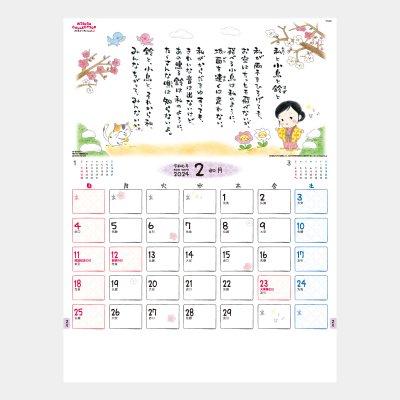 TD-842  金子みすゞカレンダー