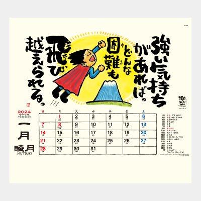 TD-951  楽笑〜笑顔になれる書画ごよみ〜