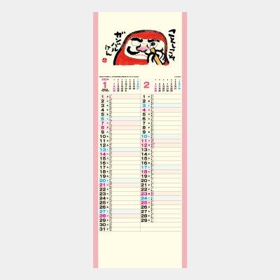 TD-994  ほのぼの(小)