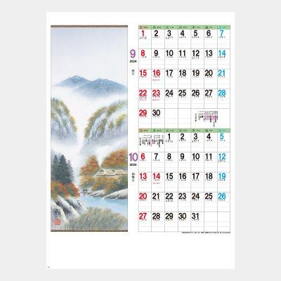YK-706  日本画山水