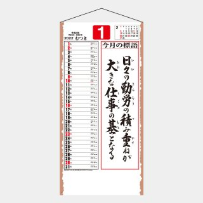 YG-13  格言誠(ひも付)