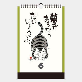 NK-650  元気の出る猫語録日めくり(万年カレンダー)