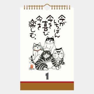 NK-655  今日を楽しむ猫語録日めくり万年カレンダー