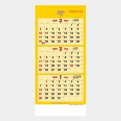 YK-675  幸せを呼ぶ黄色いカレンダー