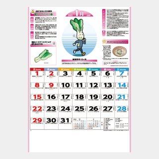 KJ-001  健康野菜カレンダー