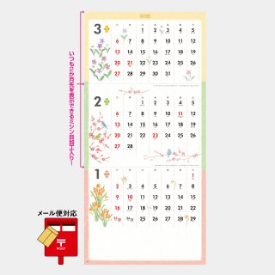 NK-913  花ごころ〜彩りそえる四季の花〜(3か月文字)