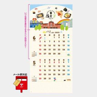 NK-909  ぐるっとにっぽん(2か月文字)
