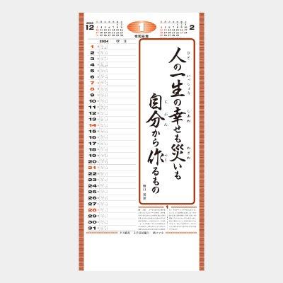 ND-123  格言集(幸)(ひも付)