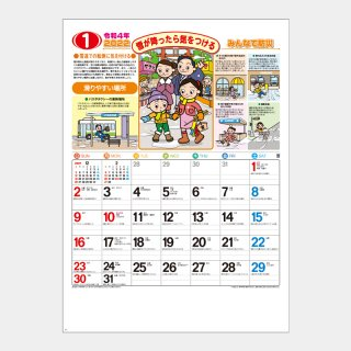 <img class='new_mark_img1' src='https://img.shop-pro.jp/img/new/icons51.gif' style='border:none;display:inline;margin:0px;padding:0px;width:auto;' />SR-539  みんなで防災(365日防災ミニ情報入り)