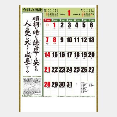 SR-540  A2・行(くらしの標語カレンダー)