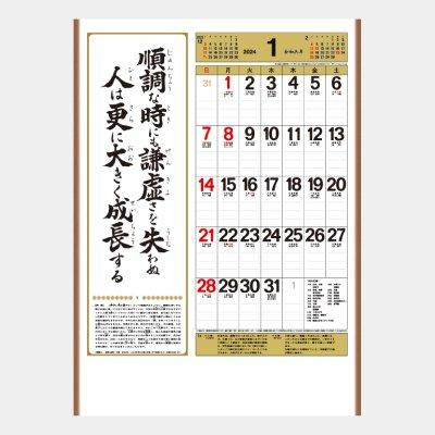 SR-580  中型・行(くらしの標語カレンダー)