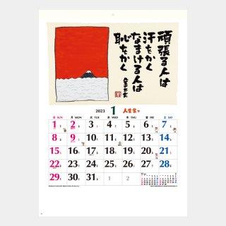 MW-39  人生楽々(錦山亭 金太夫作品集)