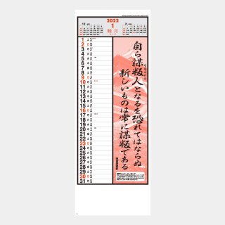 <img class='new_mark_img1' src='https://img.shop-pro.jp/img/new/icons51.gif' style='border:none;display:inline;margin:0px;padding:0px;width:auto;' />ND-124  日本の家訓