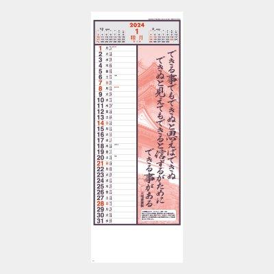 ND-124  日本の家訓