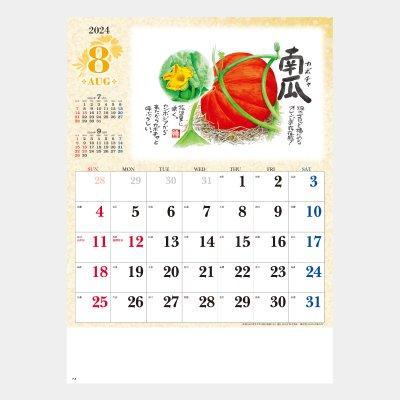 ND-133(SG-133)  B8草花遊心(田中陽一郎作品集)