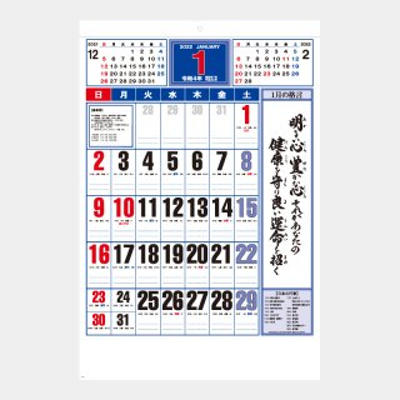 OT-303  格言ジャンボカレンダー