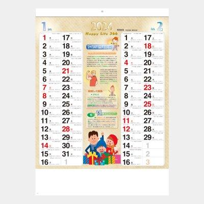 NP-30(NK-20)  健康カレンダー