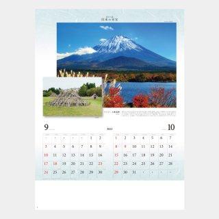 NP-801(NK-19)  富士六景 日本の至宝