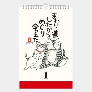 NK-652  愛の言葉猫語録日めくり万年カレンダー