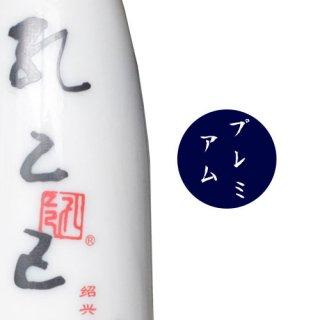 元祖孔乙己12年(コンイージー)500ml【江南派 紹興】今なお人気の廃盤紹興酒