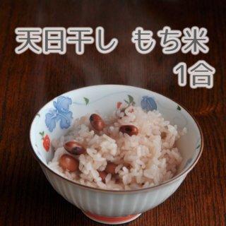 もち米(1合150g)