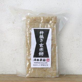 杵搗き玄米餅(1月末発送)