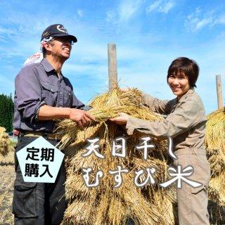 【定期購入】天日干しむすび米