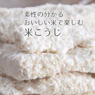 米麹(無農薬)