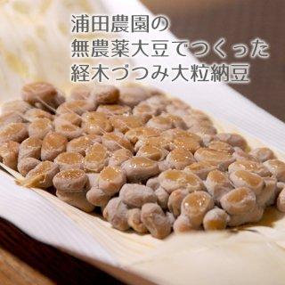 ふっくら柔らか大粒納豆