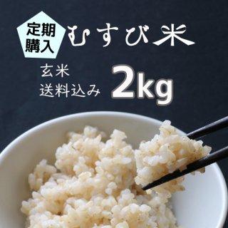 定期購入■むすび米 玄米2kg【送料込】