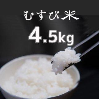 むすび米4.5kg