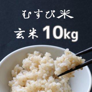 むすび米 玄米10kg