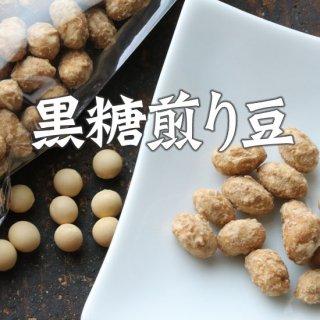 黒糖煎り豆