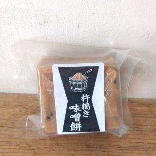 杵搗き味噌餅