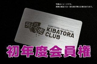 オフィシャルファンクラブ『牙虎倶楽部』 初年度会員権