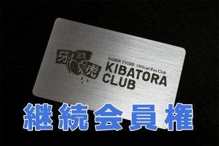 オフィシャルファンクラブ『牙虎倶楽部』 継続会員権