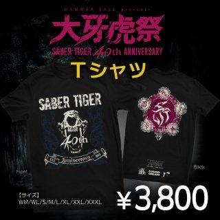 【新商品】40th Anniversary 大牙虎祭Tシャツ