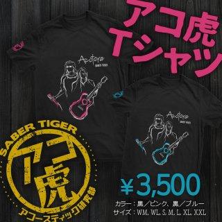 【新商品】アコ虎Tシャツ