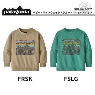 patagonia ベビー・ライトウェイト・クルー・スウェットシャツ #60975