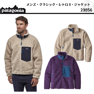 patagonia メンズ・クラシック・レトロX・ジャケット #23056