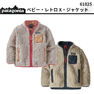 patagonia ベビー・レトロX・ジャケット #61025  FA20 NANE NACC