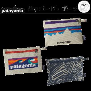 patagonia ジッパード・ポーチ #59290