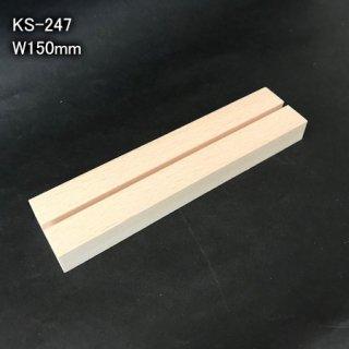 木製パネル立てW150