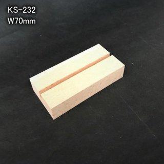 木製パネル立てW70(500個入)
