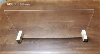 透明アクリル卓上パーテーション(木製台)長 タテ・ヨコ兼用
