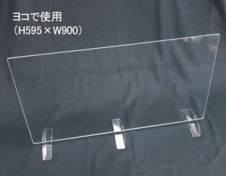 PET透明パーテーション 595×900